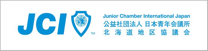 公益社団法人 日本青年会議所 北海道地区協議会