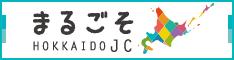 北海道青年会議所ホームページリンク