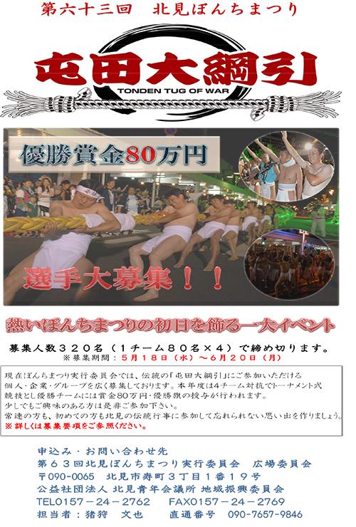 第63回 ぼんちまつり 屯田大綱引 チラシ・大会要項・参加申込書が完成いたしました。