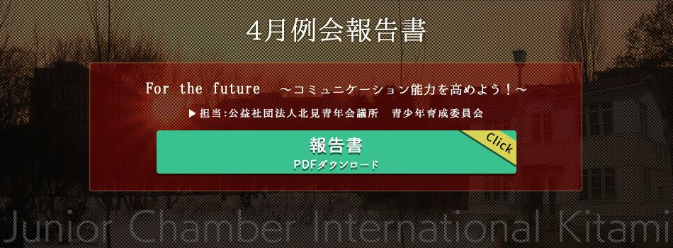 4月例会報告書PDFダウンロード