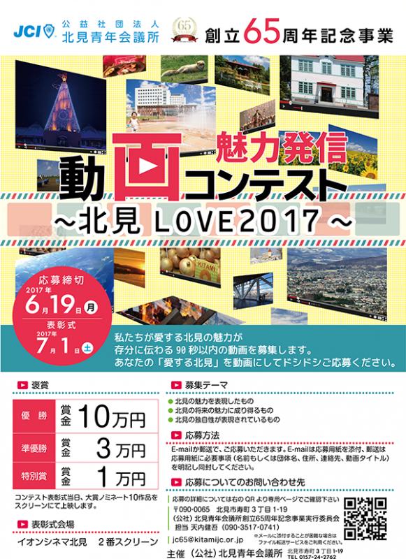 魅力発信動画コンテスト~北見LOVE2017~開催のお知らせ