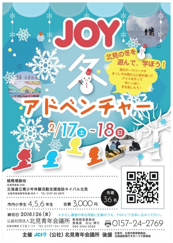 2月例会「冬の楽しさ発見!~五感で感じる地域の魅力~」