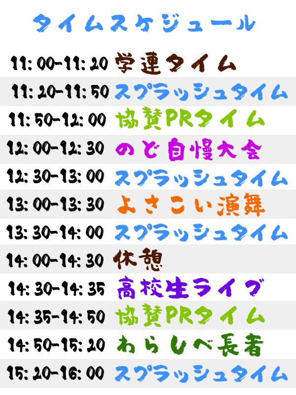 平成最後のアオハル〜スプラッシュフェス〜スケジュール発表