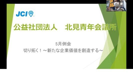 5月例会「切り拓く!~新たな企業価値を創造する~」開催